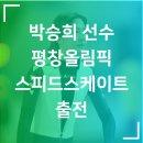평창올림픽 스피드스케이팅 박승희 선수
