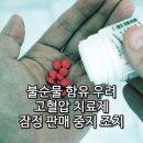 [정보공유] 식약처, 발암물질 고혈압약 판매중지