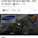 """<뉴스룸> 이건희 회장 자택 공사비 출처 의혹...""""회삿돈 가능성도"""""""