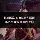 롤 서버점검 소환사 주의점 안정화 진행완료 패치노트 8.15 '아칼리 리메이크'