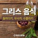 그리스 음식과 문화 : 돌마다키 무사카 수블라키