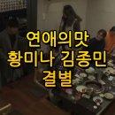 연애의맛 김종민 황미나 결별 소식.. 그 이유는?