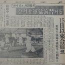 1958 세인트루이스 카디널스 방한경기