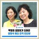 [리포터 취재] 방송대 인기 튜터, 이원석 튜터 전격 인터뷰