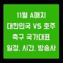 한국 호주 축구 국가대표 평가전 A매치 경기일정 중계시간 방송사 피파랭킹 역대전적