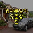 집사부일체 유준상 홍은희 부부 집 아파트 위치 어디?