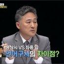 표창원 강적들 송영선 의원과 박근혜 김종인 문재인 평가 뭐랬나