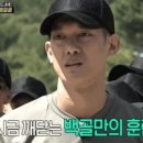 진짜사나이 박재민 국적 몸 해설위원
