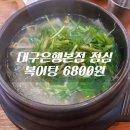 대구은행본점 맛집 수성복국 6800 점심으로 복어탕 :)