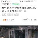 충북 청주 아파트 화재.. 불조심 합시다