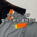 남자슬랙스: 여름에도 입기 좋은 <b>언코티드</b>247 발란스팬츠 쿨앤컴피