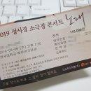 성시경 콘서트 '노래' 후기