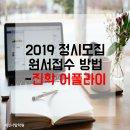 대치동 사탐학원> 2019년 정시 원서 접수하기, 정시 지원방법-진학 어플라이 이용방법