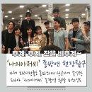 [나의아저씨]tvN '나의아저씨' 종방연 현장 훔쳐보기