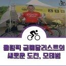 올림픽 금메달리스트의 새로운 도전, 모태범