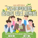 학교폭력예방 활동 : 의정부경찰서 새학기 학교폭력예방 온라인 퀴즈 이벤트 참가 완료