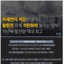 """윤한홍 """"한전, 北 석탄 반입 관련 로펌에 법률자문한 것으로 드러나"""""""
