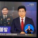 남북 장성급 회담 공동보도문 불발