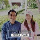 올림픽 쇼트트랙 금메달리스트 박승희 선수의 '0.001초'