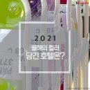 한국에 이런 호텔이? <b>부킹</b><b>닷컴</b> 선정 '팬톤 올해의 컬러...