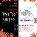 #미투(#MeToo·나도 말한다)-남정숙 대표와 토론합시다!