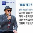 성폭행 무혐의 김흥국 정상활동 가능할까
