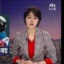 JTBC 뉴스룸 - '음주 추행' 모굴스키 2명 영구제명(+이름 추가)