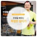 인생을 배우는 특별한 달리기_ 이경실 기획처장의 마라톤