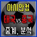 태국 중국 축구 중계 분석