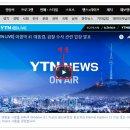 ytn 실시간 뉴스 인터넷으로 보는 방법