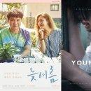 '부국제 초청' 임원희X신소율 '늦여름', 김향기 '영주' 포스터 공개