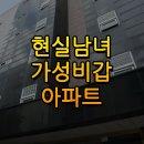 현실남녀 윤정수 한영 가성비갑 아파트 알아보기