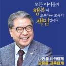 경기도교육감 후보 이재정 공약 정리, 책자형 선거공보