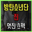 방탄소년단 (BTS) 진 스펙