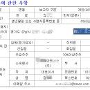 증권방송 이용 주가조작, 22살 전문가에게 2억 주고 시세조종