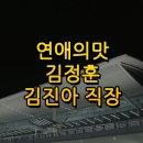 연애의맛 김정훈 김진아 직장 인천공항 방문기