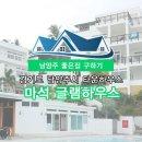 살림하는 남자들 시즌 2 미나♥류필립의 신혼집이 궁금해? 남양주 마석 타운...