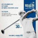 UL 인터내셔널 크라운 한국팀 선수 차질...박인비 불참