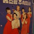 개그우먼 박미선 권진영 출연~연극ㅡ홈쇼핑주식회사