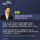 사랑의교회 오정현목사 세월호 발언과 대법 판단은?