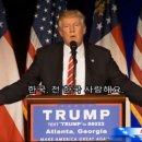 다시보는 트럼프 미대선 연설