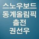 권선우 선수 대한민국 여성 최초 동계올림픽 하프파이프 출전