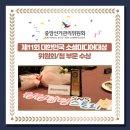 중앙선거관리위원회 '제11회 대한민국 소셜미디어대상' 수상