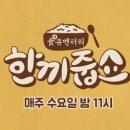 jtbc 한끼줍쇼 웅진코웨이 사장 유재석 이승기 서래마을 부부 박근혜 102회 다시...