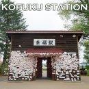 북해도 행복역 오비히로 고후쿠에키 | 오비히로 과자점 오카시노야카타 아쿠츠