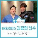 김광현 푸른세상안과에서 스마일라식하다