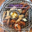 안산 선부동 맛집 : 강적들 숯불닭갈비