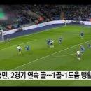 손흥민 연속골 동영상