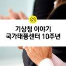 [기상청 국가태풍센터] 국가태풍센터 10주년 기념식 속으로!