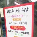 대전 가오동 맛집 소고기 진리인 정현육가공